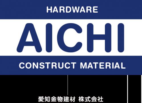 AICHI 愛知金物建材 株式会社