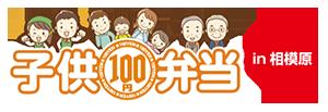 子供100円弁当in相模原