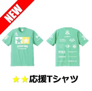 【NEW】★★丹羽圭介 オリジナルふたつ星の応援Tシャツ【MEN】