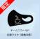 【限定】チームニワールド応援マスク(接触冷感)フリーサイズ
