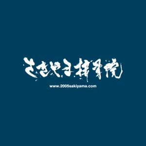 さきやま接骨院 様所在地:〒790-0022 愛媛県松山市永代町4-5 サンハイム松山 101電話番号:089-913-0220E-mail:info@2005sakiyama.com