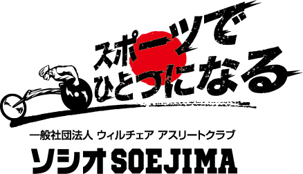 ウィルチェアアスリートクラブ ソシオ SOEJIMA