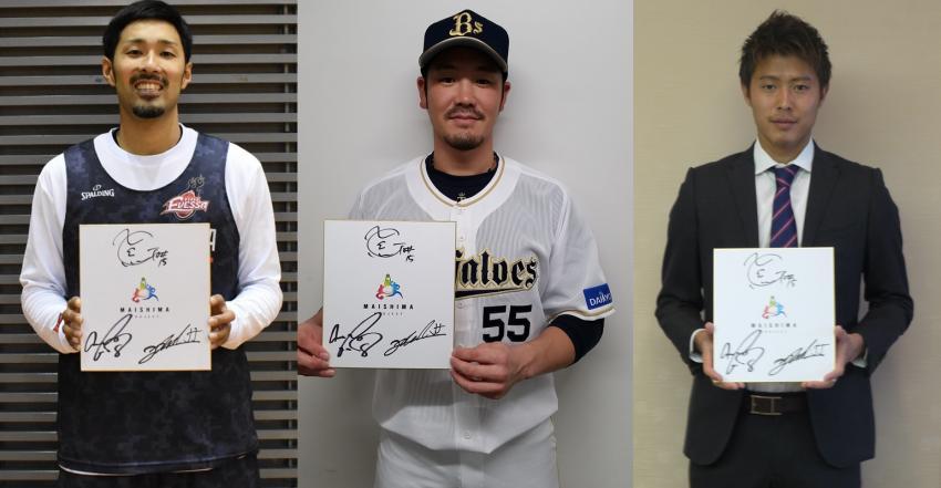 根来選手・T-岡田選手・柿谷選手のコラボサイン色紙をゲットしよう!