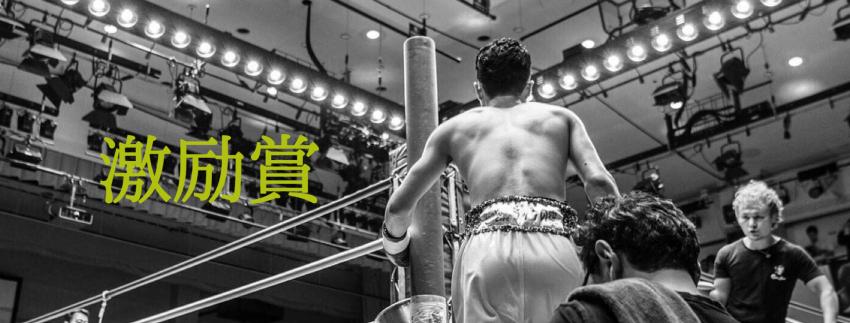 世界を目指すプロボクサー栗原 慶太選手をご支援下さる方を激励賞として募集しています。