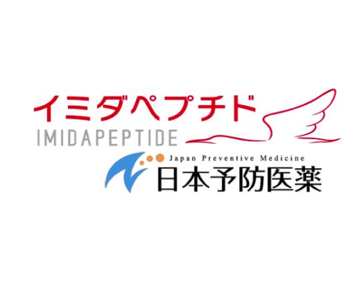 日本予防医薬
